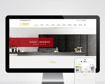 (自适应移动端)响应式瓷砖大理石建材类网站织梦模板 html5装修建材网站模板下载