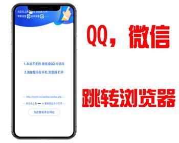 【美化版】微信跳转浏览器QQ跳转浏览器代码防封防屏蔽防红防阻拦