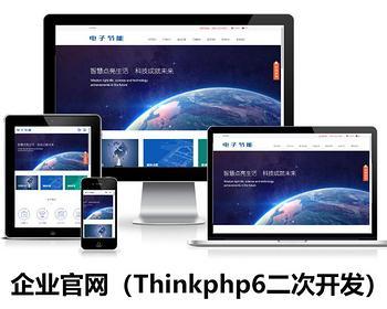 【简单后端】中英双语外贸电子节能照明类网站源码模板(响应式)Thinkphp6内核二开