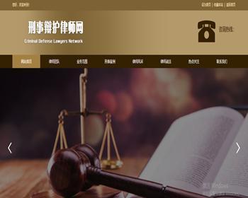 响应式刑事辩护律师资讯网站织梦模板(自适应移动端)