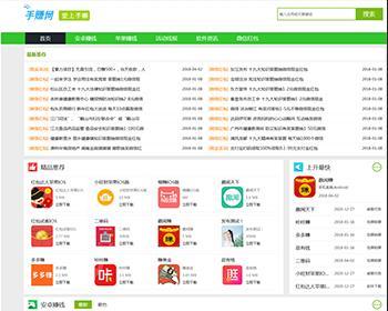 (带手机版数据同步)绿色软件手游手赚资源分享下载网站织梦模板 手机类模板