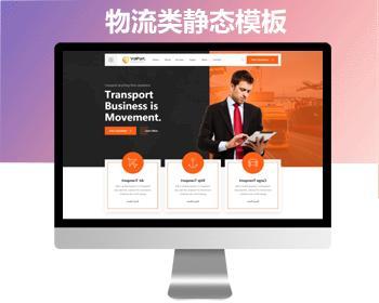 HTML5大气物流和运输网页模板html企业官网静态网页