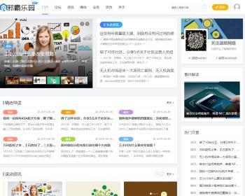 discuz自媒体文章整站模板知识分享课程资讯门户新闻模板带数据wap移动端图片适合优化