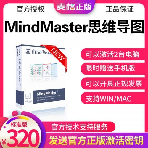 正版Mindmaster会员密钥激活码 思维导图软件亿图脑图授权win/mac