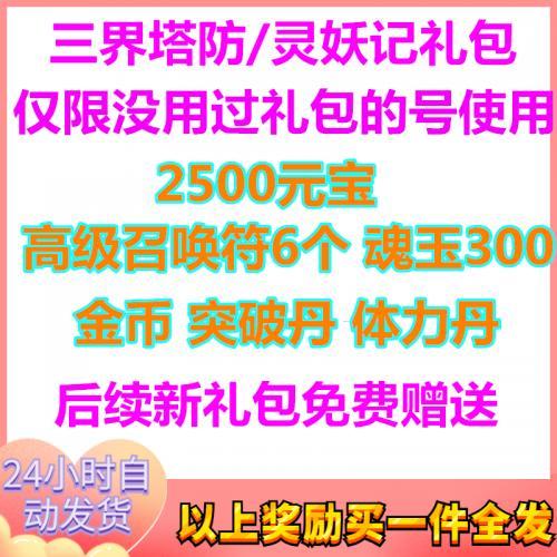 手游三界塔防/道友别推塔礼包cdk 2500元宝 体力丹魂玉激活码