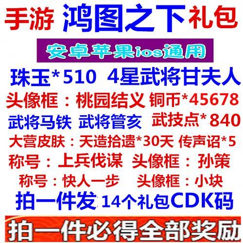 手游鸿图之下礼包CDK兑换码14卡四星武将甘夫人珠玉502/管亥/马铁