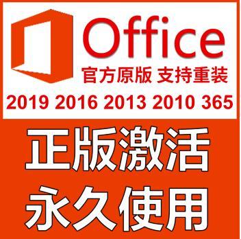 办公软件2010office2019永久激活码2016密钥2013专业增强版mac365