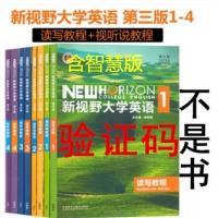 新视野大学英语 第三版 读写 视听说教程 1 2 3 4 激活码 注册码