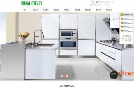 实木橱柜家具行业公司网站织梦模板