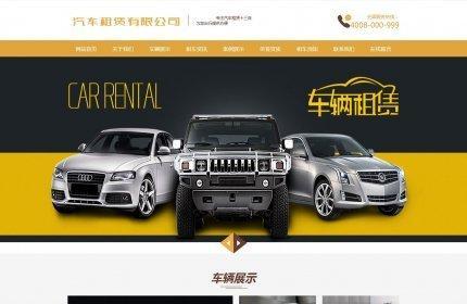 汽车租赁车辆展示网站织梦模板(带手机端)