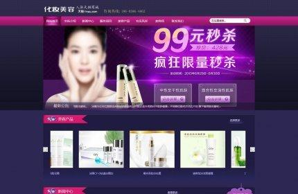 美容化妆用品生产企业网站dedecms模板(带手机端)