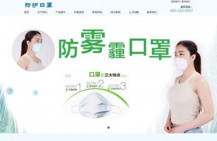 儿童医疗防护口罩生产公司网站织梦模板(带手机端)