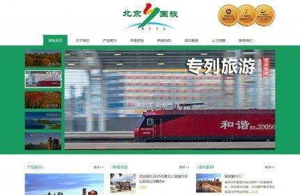 响应式出入境旅游行业相关网站织梦模板