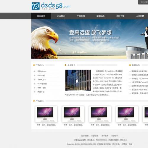 自适应电子产品类通用企业织梦模板