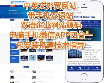 外贸公司网站源码,中英文外贸网站源码带后台带手机站,双语企业网站源码