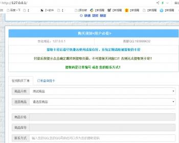 个人自动发卡密自动发货平台网站源码软件教程虚拟资源网站免受权