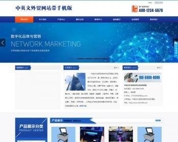 【中英双语】外贸企业网站源码 带手机站+微信 三合一版