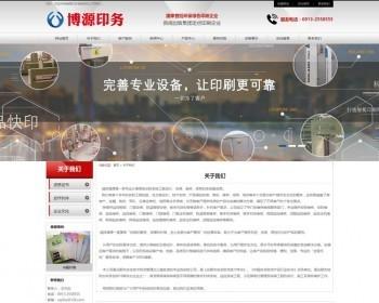 新品广告印刷网站制作程序模板 ASP大气印刷网站源码程序带手机站