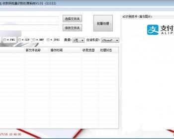 微信,支付宝,QQ钱包,二维码收款码批量识别解决自动重命名固定金额截图去边框生成器