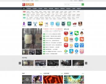织梦软件下载站源码 最新精仿下载站源码 手机app下载源码 游戏资讯app下载