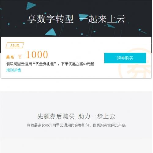 阿里云代金券 优惠券 最新领取和使用攻略 使用优惠码购买云服务器ECS 最高优惠1000元
