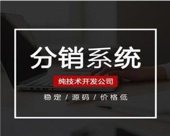 微信分销商城系统三级分销系统微信公众号小程序分销源码app开发