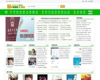 悠悠好微信绿色响应式资讯phpcms模板
