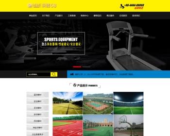 体育设施健身器材网站织梦源码