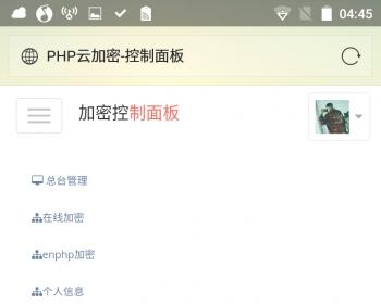 PHP程序加密系统源码1.加密功能 2.代理商后端功能 3.可以批量加密
