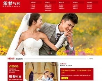 响应式婚纱摄影设计类网站织梦模板(自适应设施)