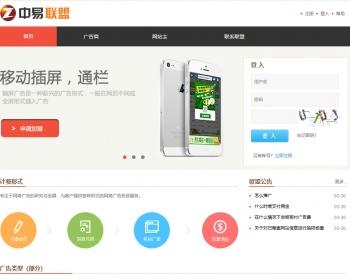 中易广告联盟V9商业源码破解版(1年免费升级)