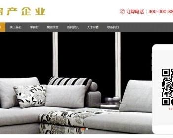 房地产企业代理商公司网站织响应式梦模板(自适应移动端)