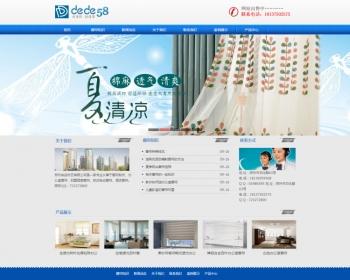 【企业网站+优化版】简洁窗帘布料企业通使用网站织梦模板