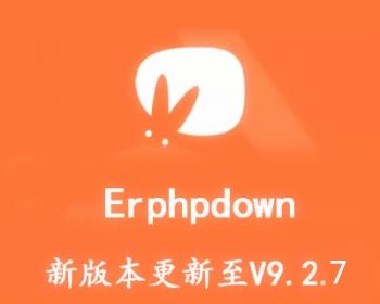 WordPress插件Erphpdown9.2.7收费下载,包后期升级
