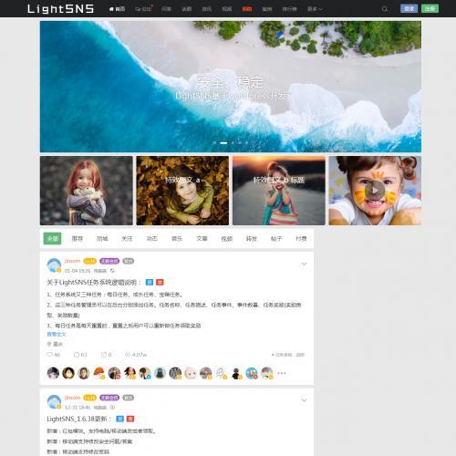 超级强大的轻社交系统&轻社区论坛程序wordpress主题LightSNS_1.6.16主题下载