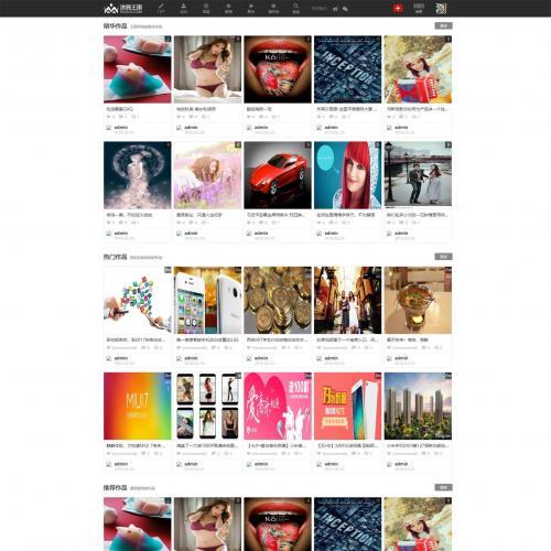 Discuz x3.2模板 涂鸦王国-宽屏图片设计素材整站带数据