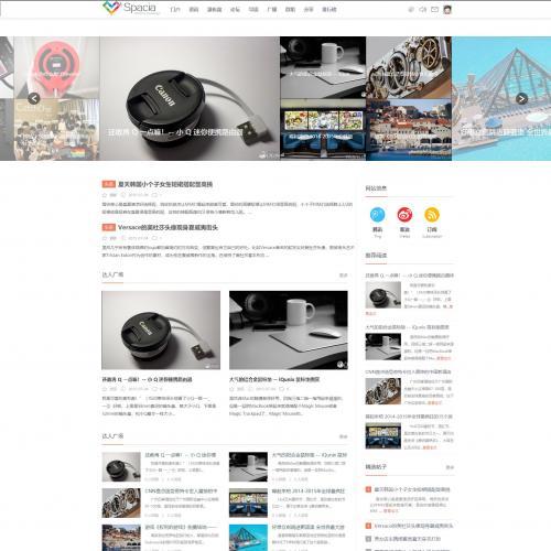 【Discuz3.2整站源码】Spaci时尚门户资讯类网站源码整站带演示数据送模板