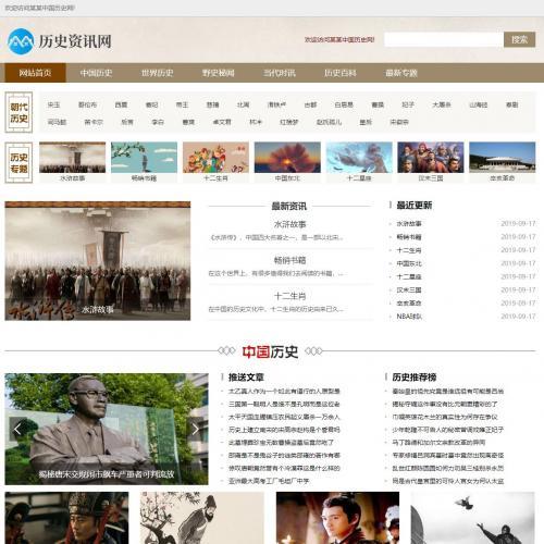 历史新闻资讯网类网站织梦模板(带手机端)