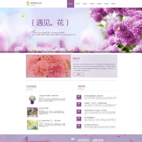 节日礼品鲜花类织梦模板(自适应手机端)