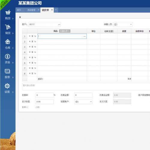 新仿金蝶电商ERP进销存系统多仓库版 ERP仓库管理系统