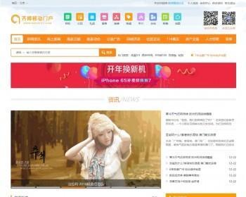 齐博地方门户v8.0多城市商业版 新增新微信登陆+微信支付+微信客服+聚会活动模块等