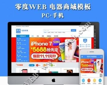 ecshop手机数码电器商城网站模板源码+wap+微信分销+https