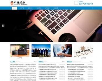 千博Html5企业品牌官网系统 v2018