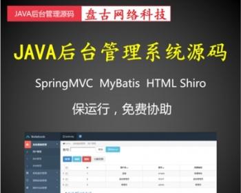 2017年版java后端管理系统源码 ERP OA权限软件SpringMVC 保运行