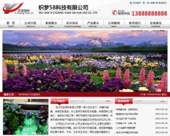 花卉园林类网站织梦模板 花卉园林网站源码带织梦后端