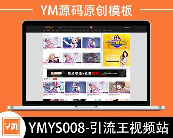 【YM源码】#YMYS008_黑色引流王_全站包含有多个广告位_苹果cmsV10x在线视频源码