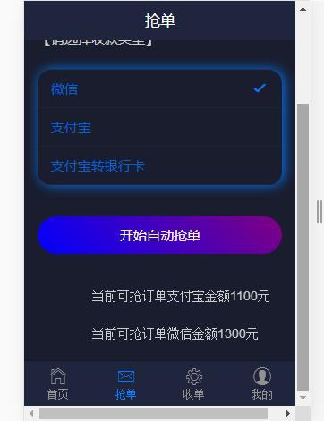 005p分自动抢单系统源码/抢单源码