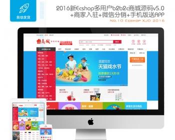 Ecshop多使用户b2b2c商城源码v5+商家入驻+微信分销+手机版