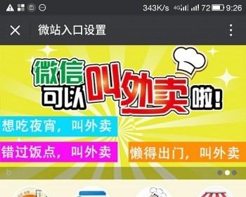 微信外卖系统 手机微信点餐系统 微信订餐源码