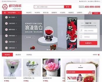 鲜花网购物商城织梦dedecms模板(带购物车带移动端)商业模版